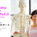 【ARL2.0〜実践型解剖学講座〜】こんな講座です。